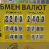 БанкРФ укрепил официальный курс рубля