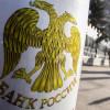 Банк Российской Федерации отказался рисковать исохранил ставку науровне 11%