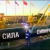 CNPC: газовый договор сРоссией может достигнуть 100 млрд кубометров вгод