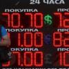Доллар поднялся выше 70 рублей— Рубль ускорил падение