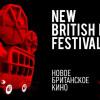Фестиваль «Новое английское кино» пройдёт в российской столице
