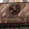 НаСтаврополье Василия Лямина вновь взяли под стражу