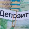 Казахстанцам компенсируют курсовую разницу при условии сохранения депозита
