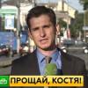 Корреспондент «НТВ» вГермании обозвал В. Путина иуволился