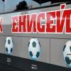 «Енисей» одержал победу над «СКА-Энергией» вматче 18-го тура ФНЛ