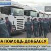 МЧСРФ готовит 29-ю гуманитарную колонну для Донбасса