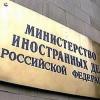Москва соблюдает положения ДНЯО вотношении Украины— МИДРФ
