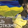 НБУ ввел вобращение памятную монету «День украинского добровольца»