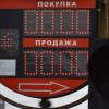 Центробанк поднял курс евро назавтра до75,56 рубля