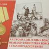 «Почта России» доставляет персональные пожелания от В.Путина защитникам Сталинграда