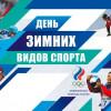 Президент России поздравит сгодовщиной Олимпиады вСочи