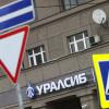 «Уралсиб»и Бинбанк понижены врейтинге с нехорошим  капиталом»»
