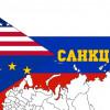 Санкции немогут повлиять наотношенияРФ иУкраины