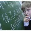 Русские школьники сдадут пробный ЕГЭ покитайскому языку 20октября