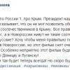 СКрымом яисегодня поступилбы также — Путин