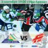 Сегодня «Салават Юлаев» сыграет сомским «Авангардом»