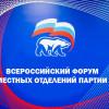 Серовский депутат сегодня участвует в консилиуме партии в российской столице