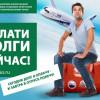 Ставропольчанин выплатил полумиллионный долг ваэропорту, чтобы попасть заграницу