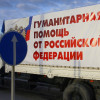 ВДонбасс отправится очередной гумконвой МЧС Российской Федерации