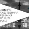 Огромная Хоральная синагога примет участие вСанкт-Петербургском международном цивилизованном пленуме
