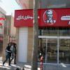 ВТегеране ресторан KFC закрыли на 2-ой день работы