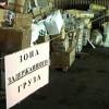 С1января РФ вводит против Украины продуктовое эмбарго