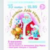 Владимирцев приглашают обозначить День рождения Деда Мороза