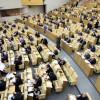 Закон опреобладании Конституции над ЕСПЧ приняли впервом чтении