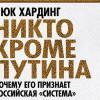 Западные репортеры массово «отказываются» от книжек оПутине