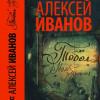2-ая часть романа «Тобол» Алексея Иванова поступает в реализацию 1февраля