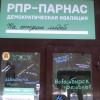 Новосибирский ПАРНАС подал наУФМС жалобу вВерховный СудРФ