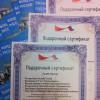 Подарочный сертификат в Турцию для рядовых граждан — новый виток развития дипломатических отношений России и Турции!