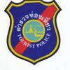 Пегас Туристик отрицает причастность к незаконному использованию штампа Туристической полиции Пхукета
