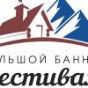 Большой Банный Фестиваль2016 организуют в сочинском центре развлечений Роза Хутор