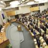 Госдума России привела к действию законодательный проект про ограничение выезда русских за рубеж