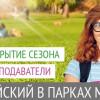 1 июня в парках Москва стартует бесплатная обучающая программа по английскому языку