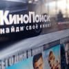 «Яндекс» пообещал пользователям вернуть старую версию «Кинопоиска»
