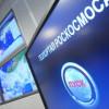 Роскосмос создаст единый центр контроля над космической съёмкой