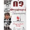 Армяне провели флешмоб «Нет отдыху в Турции»