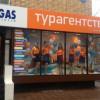 «Пегас Туристик» сворачивает работу в Барнауле