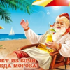 Российские города стали ожидаемо востребованней зарубежных новогодних направлений у туристов