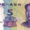 Центробанк Китая девальвировал юань