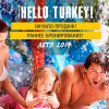 Турецкий сезон-2017 для российских туристов: быть или не быть?