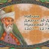 Руми и ежегодный Фестиваль дервишей Мевланы в Конье