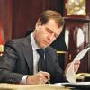 Медведев подписал распоряжение о присуждении правительственной премии 17 молодым учёным