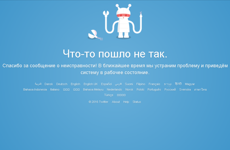 Социальная сеть Twitter приостановила работу по всему миру