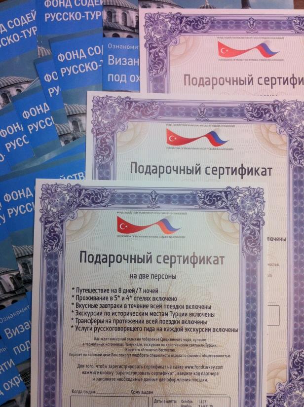 подарочный сертификат в турцию_фонд содействия русско-турецких отношений