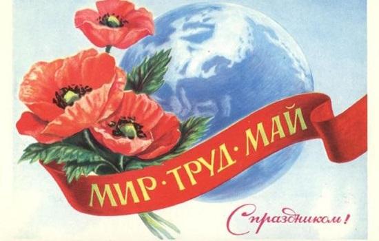 Как встречают Первое мая в разных уголках мира?