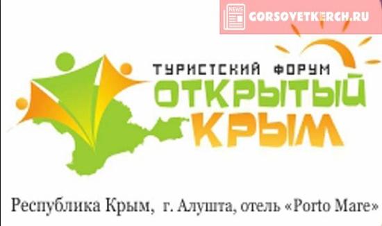 В Ялте состоится ежегодное туристическое мероприятие «Открытый Крым»