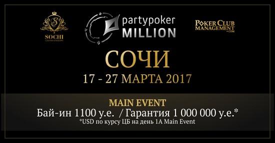 В новом казино Сочи пройдет крупный покерный турнир